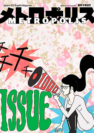 METROPOLIS MAGAZINE (JAPAN) 1000th ISSUE