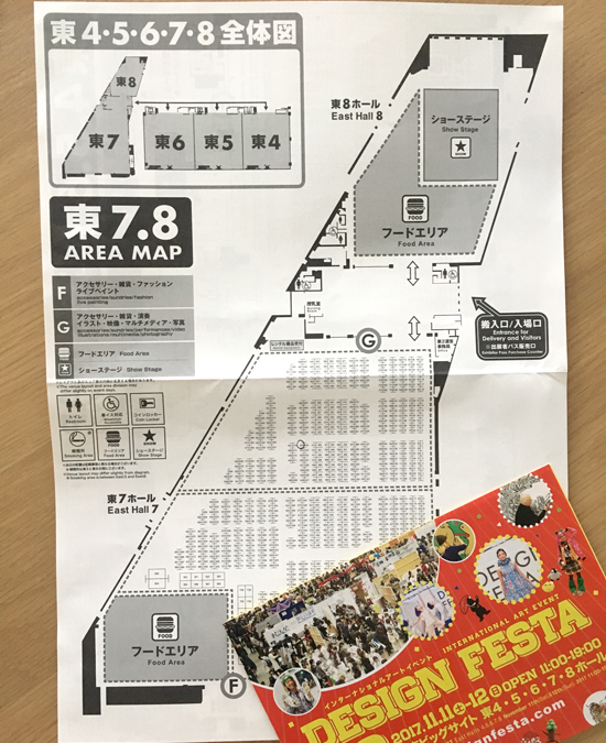 Tokyo Design Festa Vol 46, November 2017